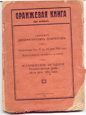 Das russische Orange Buch